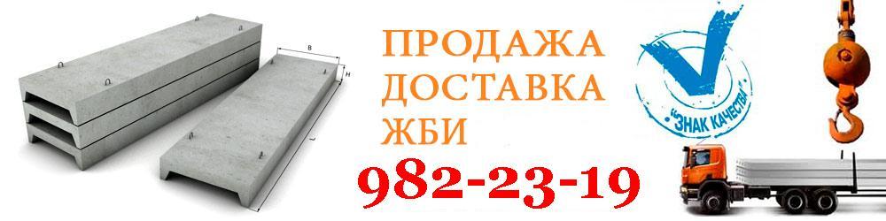 ЖБИ, ЖБИ в Санкт-Петербурге, Железобетонные изделия, ЖБИ купить, ЖБИ доставка, ЖБИ продажа, Железобетонные изделия купить, Железобетонные изделия доставка, Железобетонные изделия продажа, ЖБИ с доставкой, Железобетонные изделия с доставкой,товарный бетон, Щебень, песок, Щебень фракции 5-20, Щебень фракции 20-40, Щебень фракции 40-70, Отсев серый, Отсев розовый, Песок карьерный, Песок намывной, Супесь, Песок морской, Грунт растительный, Земля плодородная, Торфо-грунт, купить, доставка, продажа, область, СПб, Санкт-Петербург, Щебень купить, песок купить, купить Щебень 5*20, купить Щебень 20*40, купить Щебень 40*70, Грунт растительный купить, Земля плодородная купить, Отсев серый купить, Отсев розовый купить, Торфо-грунт купить, Песок карьерный купить, Песок намывной купить, Супесь купить, Песок морской купить, Щебень с доставкой, песок с доставкой, Щебень 5-20 с доставкой, Щебень 20-40 с доставкой, Щебень 40-70 с доставкой, Отсев серый с доставкой, Отсев розовый с доставкой, Песок карьерный с доставкой, Песок намывной с доставкой, Супесь с доставкой, Песок морской с доставкой, Грунт растительный с доставкой, Земля плодородная с доставкой, Торфо-грунт с доставкой, Щебень продажа, песок продажа, Щебень фракции 5-20 продажа, Щебень фракции 20-40 продажа, Щебень фракции 40-70 продажа, Щебень фракции 5-20 купить, Щебень фракции 20-40 купить, Щебень фракции 40-70 купить