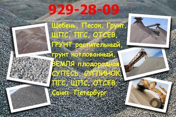 Продажа песка, доставка песка, купить песок в Пушкине, песок цена, песок Пушкин, песок продажа, песок стоимость, купить песок Пушкин с доставкой, куплю песок, сколько стоит песок, песок строительный санкт-петербург, Пушкин цена, песок с доставкой цена, песок намывной дешево Пушкин, песок карьерный Пушкин, супесь Пушкин, строительный песок не дорого Пушкин, купить камаз песка, зил песка, маз песка, газон песка, купить песок строительный с доставкой Пушкинский район, гранитный щебень цена, гранитный щебень в Пушкине, гранитный щебень продажа, гранитный щебень стоимость, купить гранитный щебень Пушкин, куплю щебень гранитный, сколько стоит гранитный щебень, гранитный щебень 5-20 20-40 Пушкин цена, гранитный щебень с доставкой цена, щебень гранитный Пушкин, щебень гранитный Пушкин, гранитный щебень 20-40 Пушкин, строительный щебень Пушкин, щебенка, гравий, камаз щебенки цена, зил щебня, купить щебень гранитный Пушкинский район, почвогрунт Пушкин, грунт плодородный, грунт растительный, торфогрунт, с доставкой, почва, плодородная земля, грунт для растений, Пушкин, грунт купить Пушкин, грунт для озеленения Пушкин, торф Пушкин, продажа грунта, земля для огорода грунт, грунт цена, грунт для растений, грунты для сада и огорода, растительная земля, чернозем, торфогрунт, купить машину земли Пушкинский район, плодородный грунт с доставкой, растительный грунт, доставка земли, грунт купить Пушкин, продажа земли с доставкой Пушкин